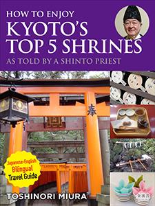 神主さんが教えてくれる「京都の神社ベスト5」(日英バイリンガル版)