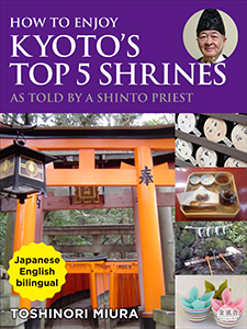 How to Enjoy Kyoto's Top 5 Shrines, as Told by a Shinto Priest(English Edition)