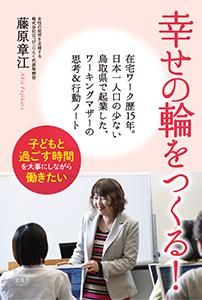 幸せの輪をつくる! 在宅ワーク歴15年。日本一人口の少ない鳥取県で起業した、ワーキングマザーの行動&思考ノート