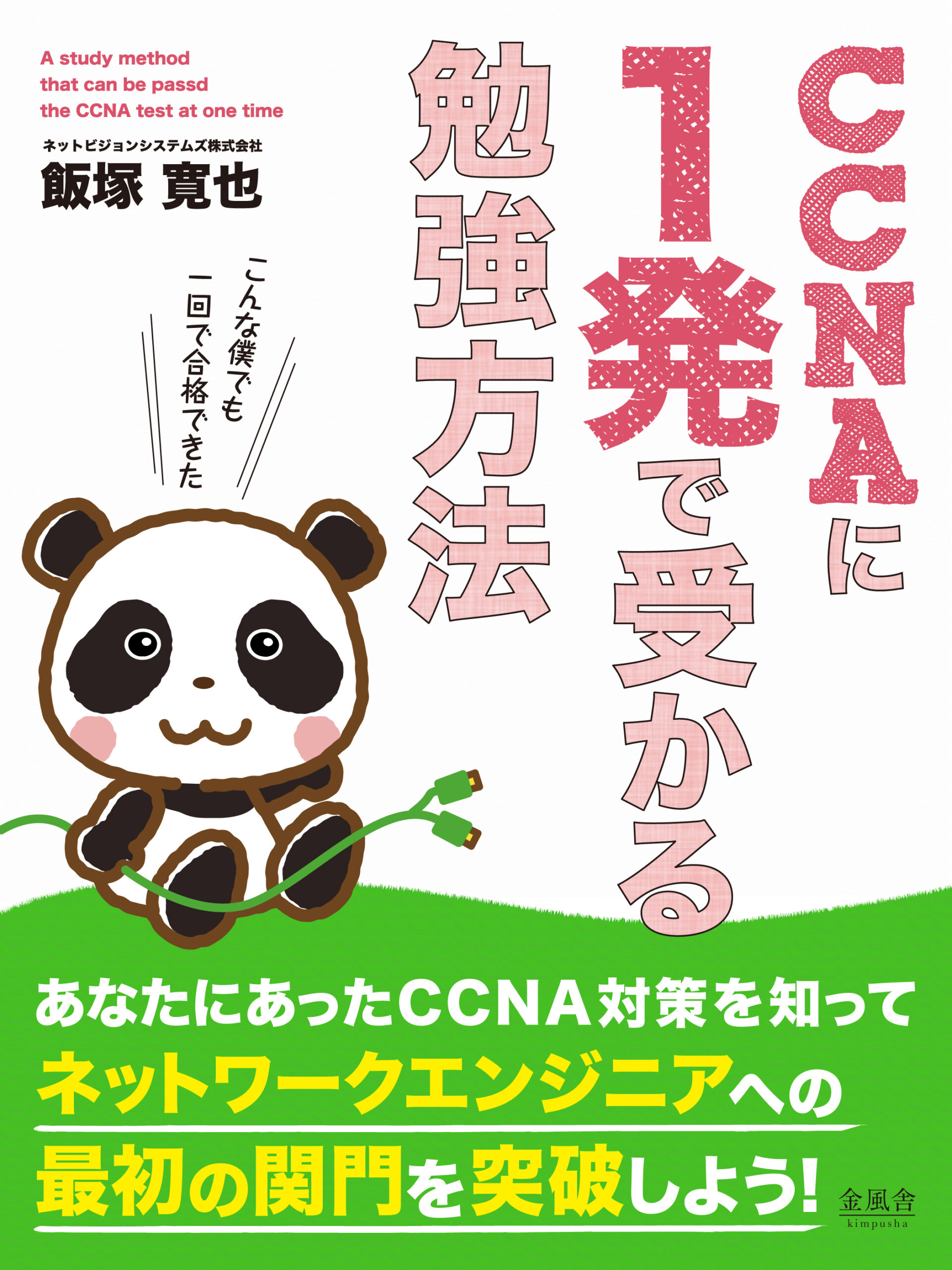 CCNAに1発で受かる勉強方法