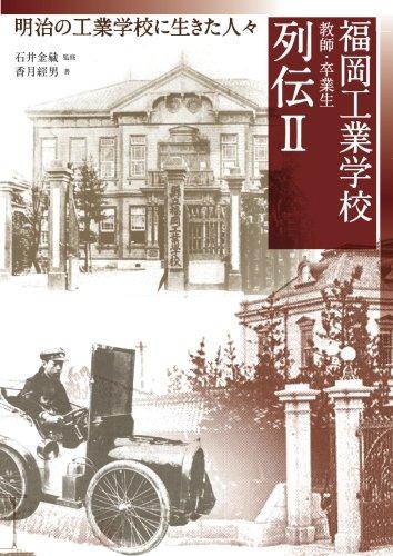福岡工業学校 教師・卒業生 列伝Ⅱ 明治の工業学校に生きた人々