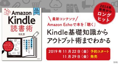 AmazonKindle読書術
