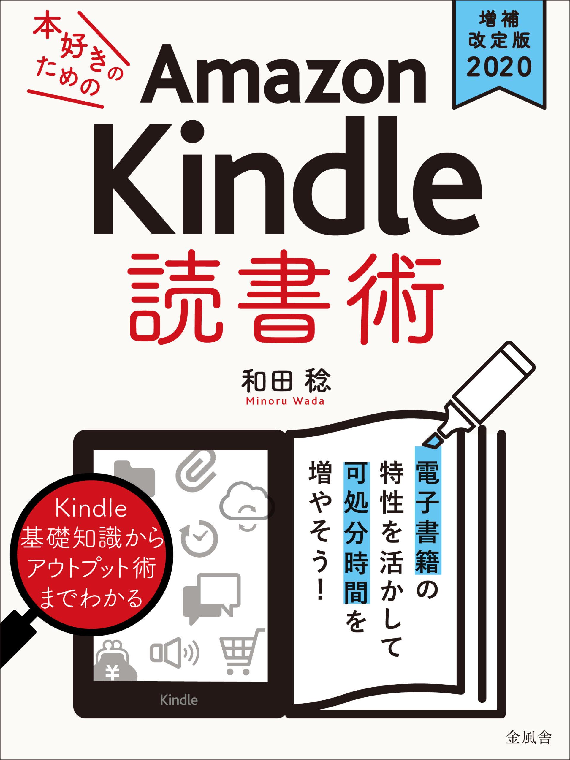 《増補改訂版2020》本好きのためのAmazon Kindle 読書術
