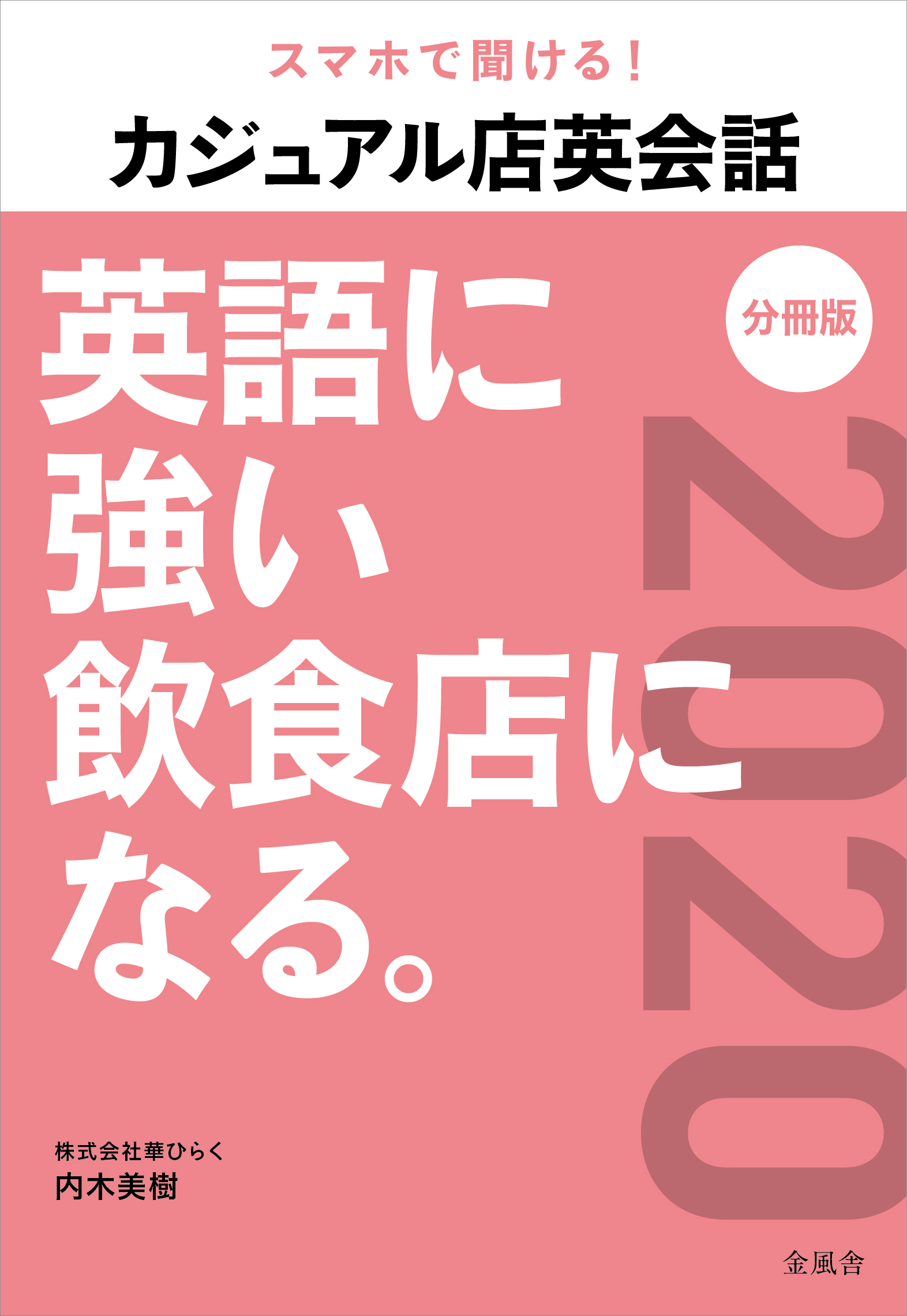 【分冊版:カジュアル店英会話】英語に強い飲食店になる。