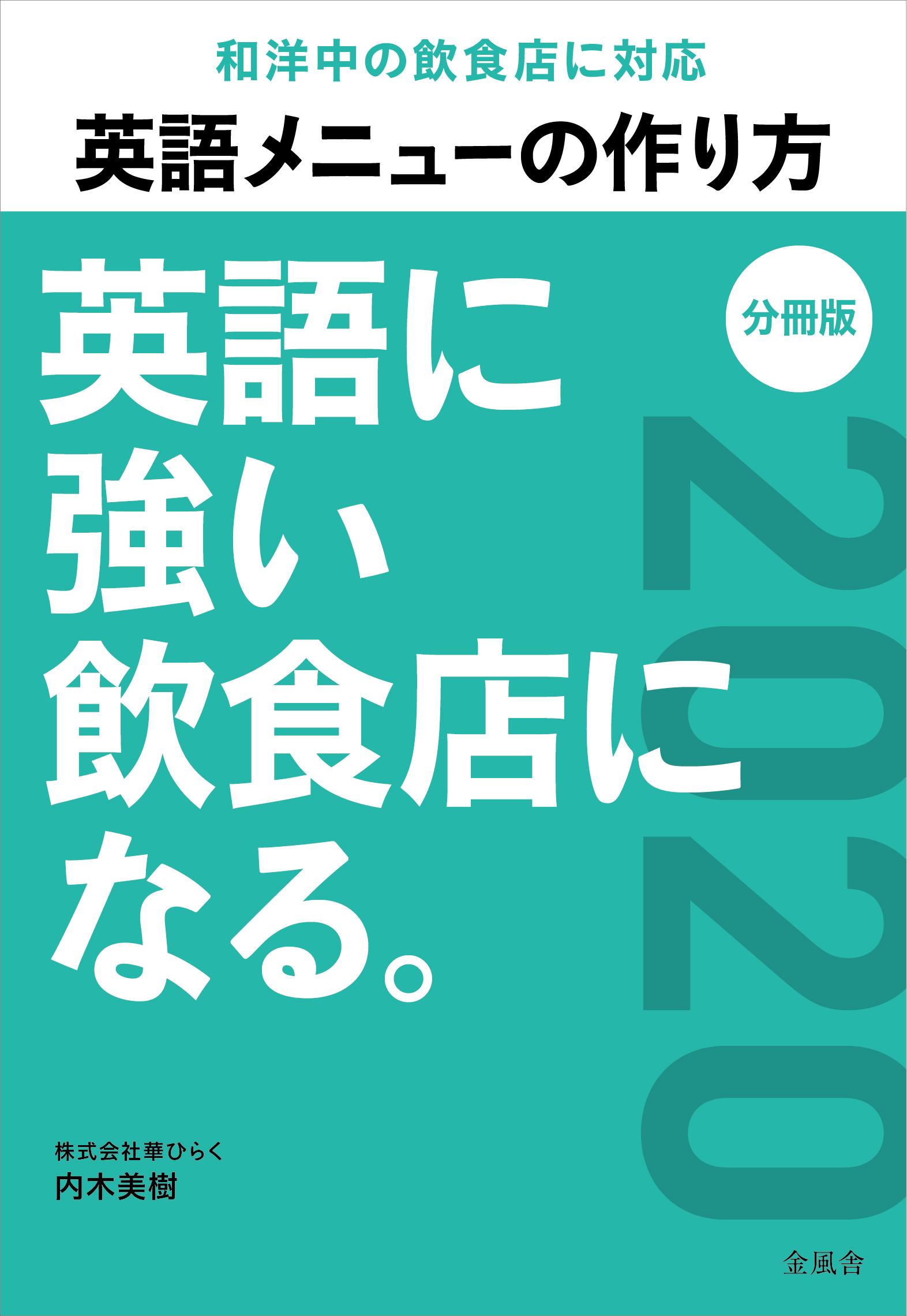 【分冊版:英語メニューの作り方】英語に強い飲食店になる。