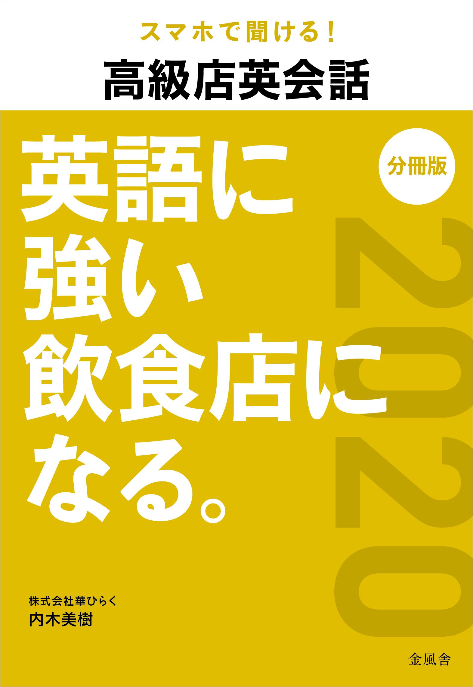 【分冊版:高級店英会話】英語に強い飲食店になる。