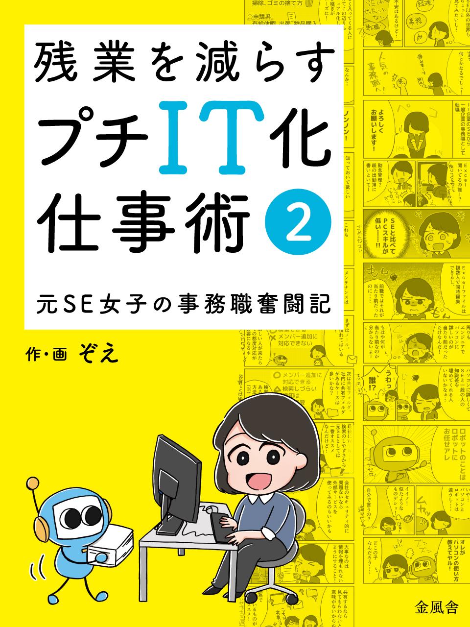 残業を減らすプチIT化仕事術② ~元SE女子の事務職奮闘記~