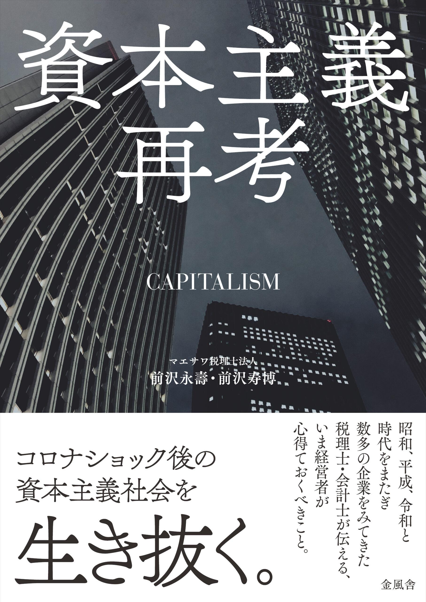 資本主義再考