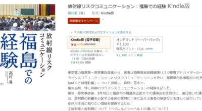 放射線専門医が福島県民と葛藤した原発事故後の7日間